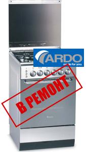 Ремонт плит Ardo газовых