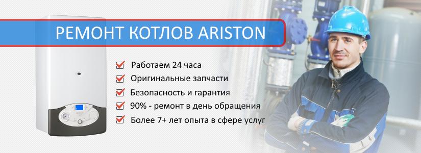 Ремонт котлов Ariston